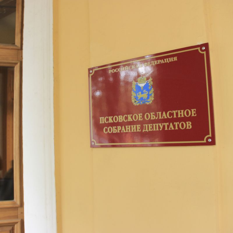 Выборы депутатов Псковского областного Собрания