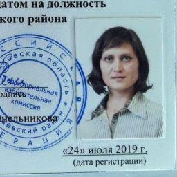 Софья Пугачёва зарегистрирована кандидатом на должность главы Новоржевского района