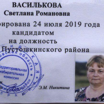 Светлана Василькова зарегистрирована кандидатом на должность главы Пустошкинского района